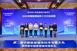 文安智能榮獲2020中國智慧城市十大行業應用獎