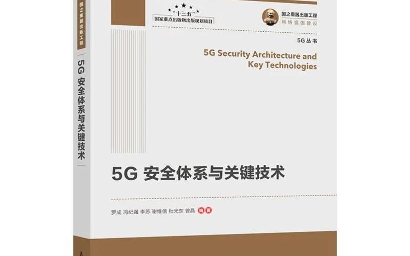《5G安全體系與關鍵技術》