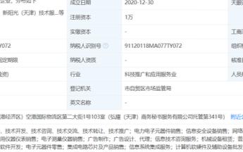 联想于天津成立新公司,注册资本为1万元人民币