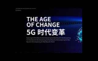 5G为中国数字经济发展注入新动力