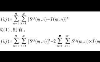 基于滤波与预测自适应模板匹配的应用研究