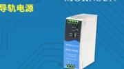 金升阳推120-480W小体积带PFC功能的AC/DC导轨电源——LIFxx-10BxxR2系列