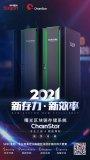 2021曙光區塊鏈存儲系統強勢來襲