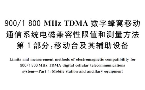 GB/T 22450.1-2008 900/1800MHz TDMA标准:移动台及其辅助设备
