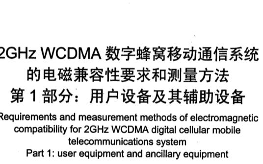 YD/T 1595.1-2012 2GHz WCDMA标准:用户设备及其辅助设备