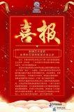 集成电路测试服务商利扬芯片入选东莞市百强创新型企业