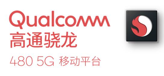 为普及5G,高通发布骁龙480移动平台