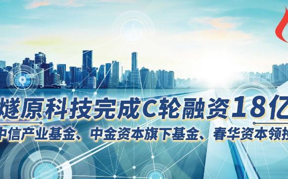 燧原科技完成C輪融資18億,中信產業基金、中金資...