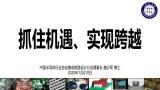 中国半导体行业协会魏少军主旨报告发布