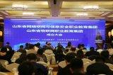 山东省物联网职业教育集团成立