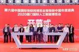 山东省物联网协会参加2020物联中国年度盛典