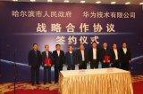 哈尔滨与华为共同签署新型智慧城市战略合作协议