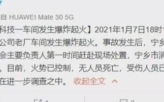 湖南宁乡一电池回收厂爆炸 是目前中国最大的废旧电...
