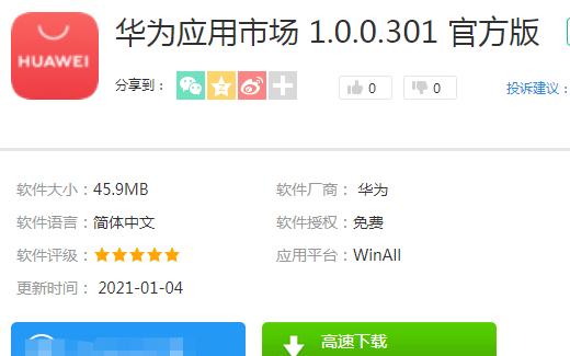 华为PC端应用市场即将上线:没有广告、没有捆绑软件