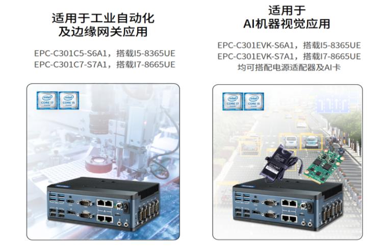 【星品限時免費借測】EPC-C301系列嵌入式工控機,搶先體驗!