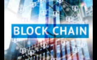 新基建中的区块链技术作用