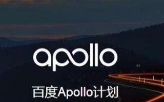 北京向百度Apollo独家颁发了首批5张无人化路测(第一阶段)通知书