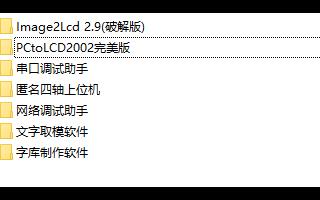单片机开发会用到的常用软件合集