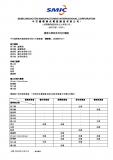 中芯國際披露董事名單:梁孟松仍在任,叢京生辭職