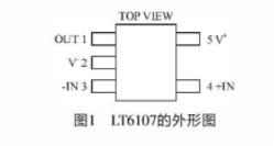 多功能高压侧电流检测放大器LT6107的原理、特点及应用分析