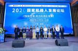 智能互联助力中国机器人产业朝向山峦高处发展