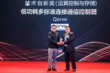Qorvo榮獲中國IoT物聯網產品金獅獎