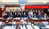 《印制电路板厂项目规范》研编工作评估会议召开
