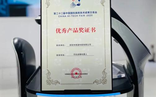 """普渡科技配送机器人""""贝拉""""荣获""""优秀产品奖证书"""""""