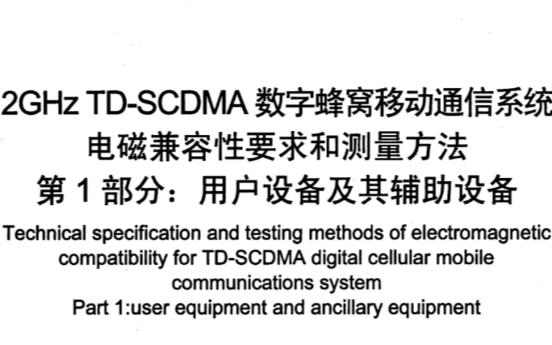 YD/T 1592.1-2012 2GHz TD-SCDMA标准:用户设备及其辅助设备