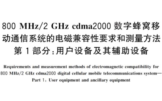 GB/T 19484.1-2013 800MHz/2GHz标准:用户设备及其辅助设备