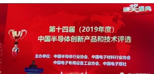 国芯科技荣获(2019年度)中国半导体创新产品和技术奖
