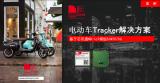 芯讯通SIM7070G电动车Tracker解决方...