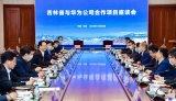 延边政府和吉林银行与华为签署合作协议