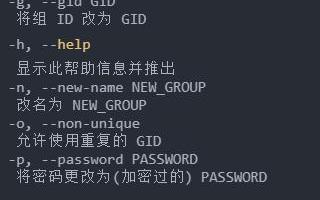 groupmod命令:用于更改群组识别码或名称
