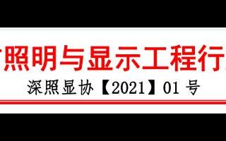 2021深圳市照明与显示工程行业协会年会将延期举行