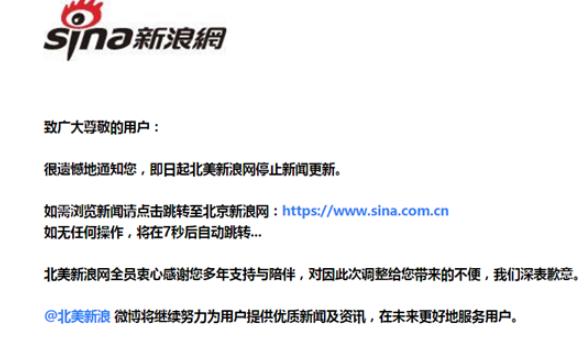 新浪突发关停Sina.com域名
