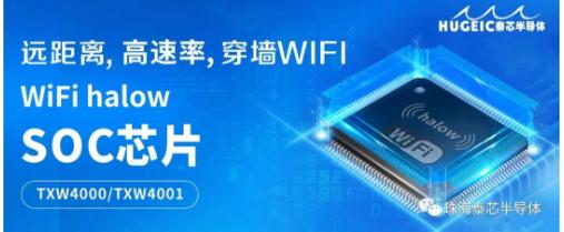 泰芯TXW8301打造新一代8路无线监控NVR套装解决方案
