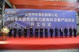 中车永济电机公司大功率永磁直驱风力发电机总装产线项目奠基