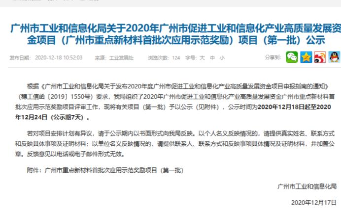 """光华科技的""""高密度互联板化学沉镍金""""获广州市重点新材料示范奖励"""
