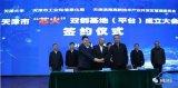 """天津成立""""芯火""""双创基地,聚焦智能传感等三个特色方向"""