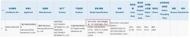 三星Galaxy S21大杯系列新机获得3C认证