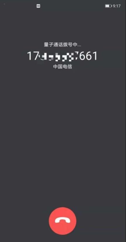 """中国电信""""量子密话""""保证通话过程加密"""
