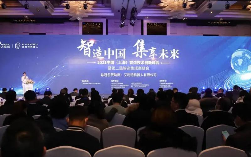 机器人在线主办的2021中国(上海)智造技术创新峰会隆重举行