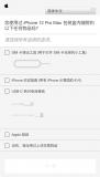 苹果iPhone13将不配数据线?