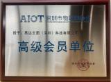 易达云图正式加入深圳市物联网协会