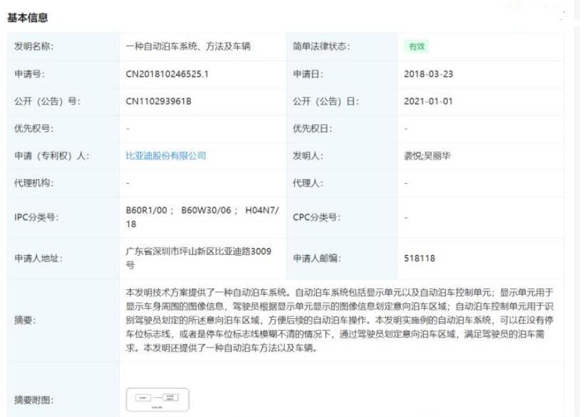 比亚迪被授权自动泊车相关的新专利