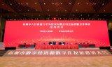 苏州市人民政府与华为举行了全面战略合作协议签约仪...