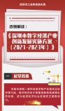 深圳政策解读  大力扶持人工智能等12大产业