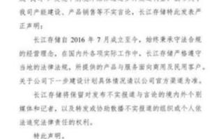 计划今年将产量提高一倍:长江存储辟谣
