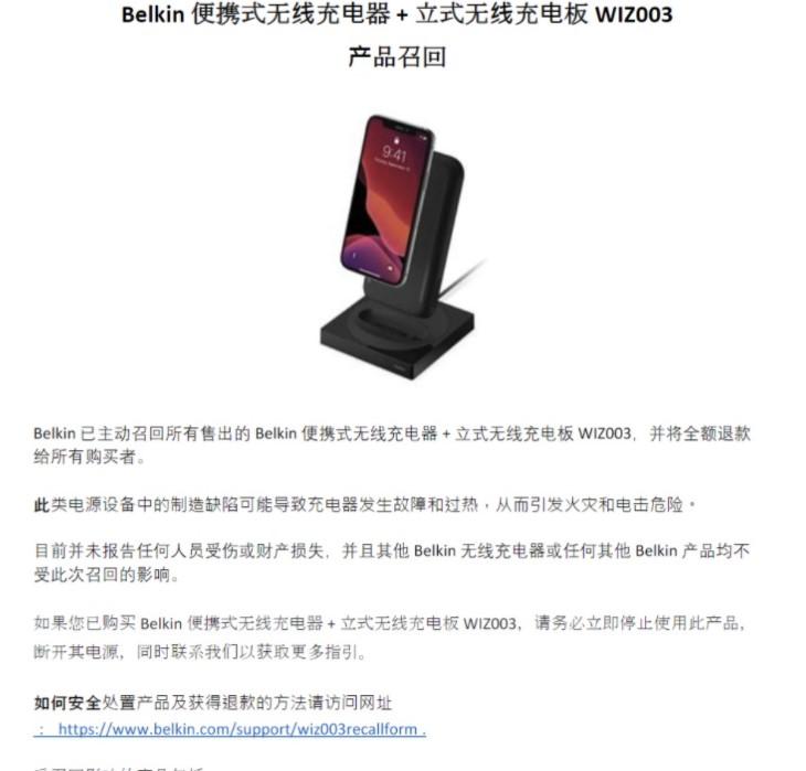 贝尔金因过热风险召回 WIZ003 无线充电器,承诺全额退款